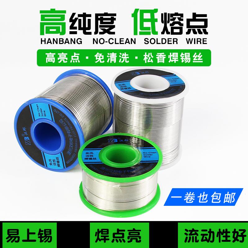 电烙铁松香环保焊锡丝1.0焊锡线高纯度无铅有铅0.8mm低温维修焊接