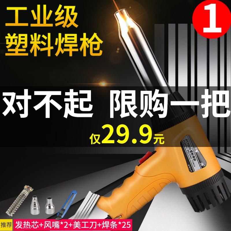 汉邦调温热风枪塑料焊枪烤枪汽车保险杠家用焊接工具pp pvc焊塑机