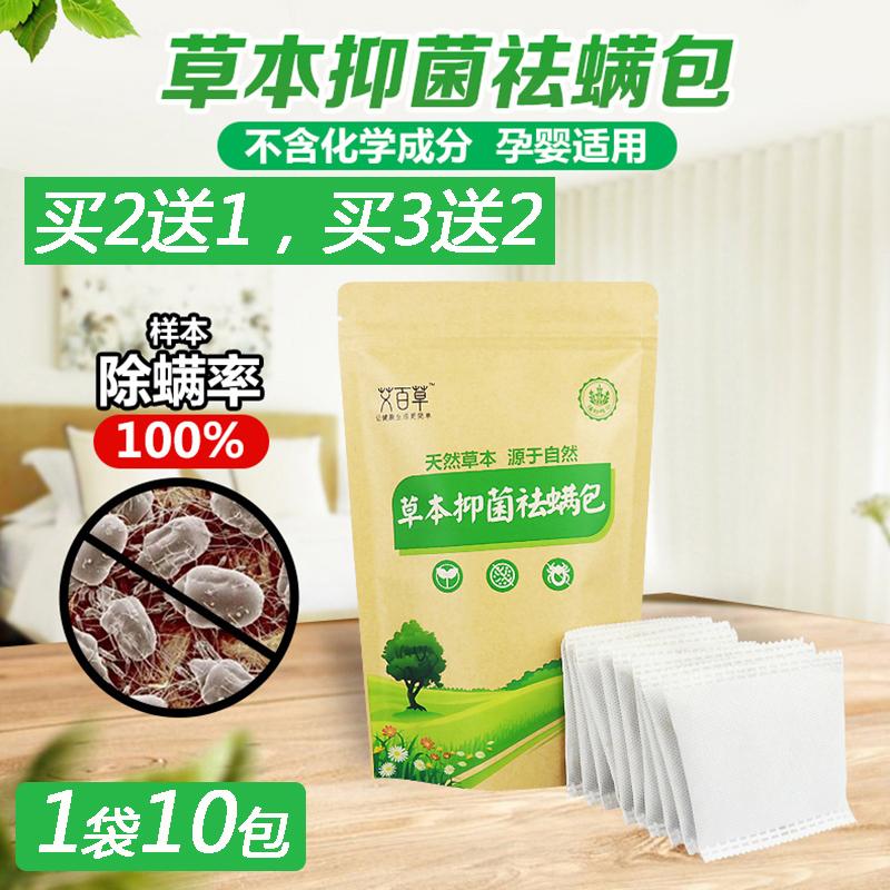 艾百草除螨包床上用家用抗菌去螨包艾草香包中草药螨虫包螨虫天敌