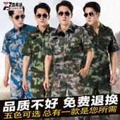 正品迷彩服短袖套装男女夏季特种兵战术薄款作训服耐磨军装工作服