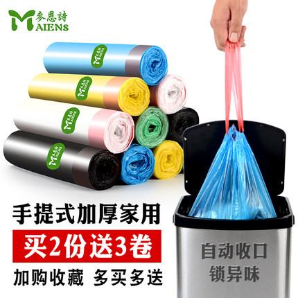 垃圾袋抽绳式家用加厚一次性机手提式自动收口大拉级中号黑色塑料