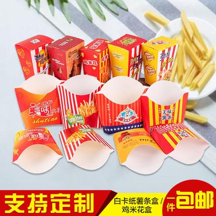 薯条鸡米花盒子汉堡鸡块大中小一次性食品免自折款包装薯条盒定制