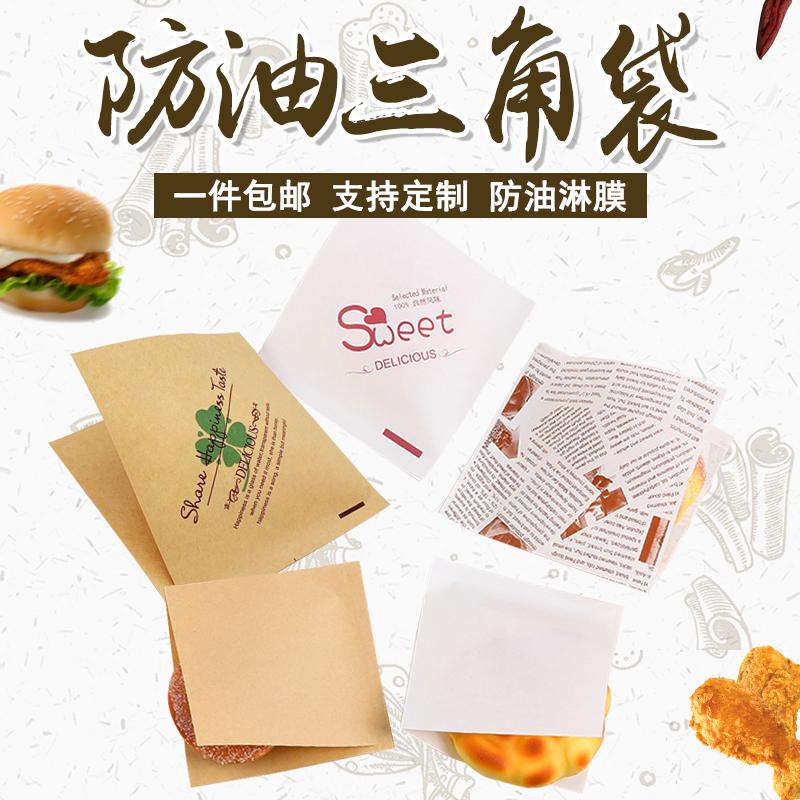 食品包装袋一次性空白加厚肉夹馍牛皮纸小吃外卖打包三角防油纸袋