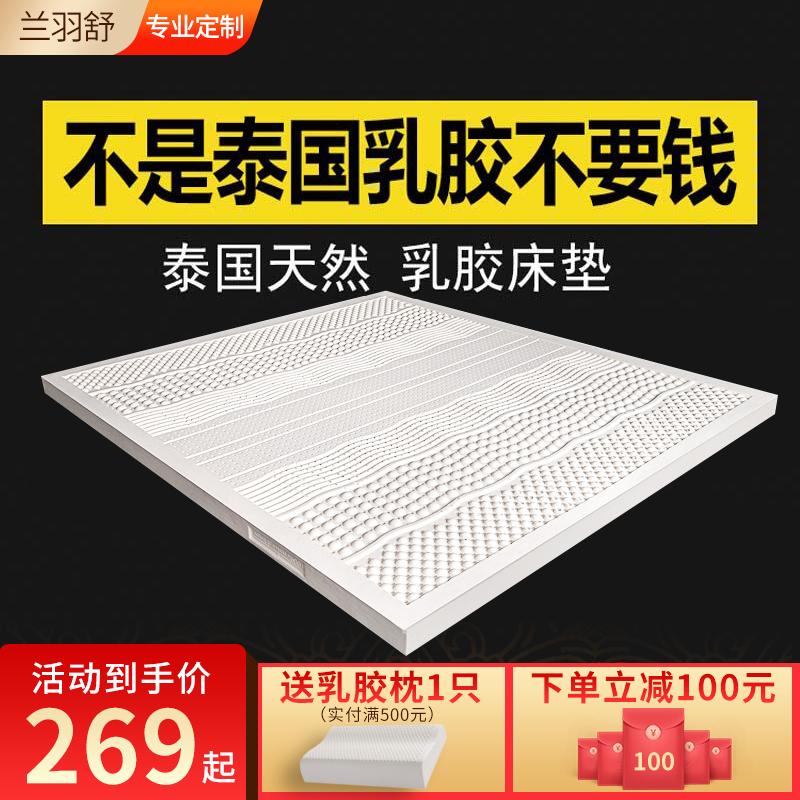 乳胶床垫泰国天然1.3m床单人1.2记忆棉15cm10公分厚2.2x2米偏硬软