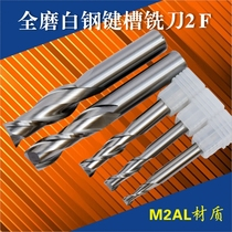 Full grinding 2F Bai Groove Milling cutter 2-blade white steel vertical milling cutter containing aluminum Bai knife M2al 1-25MM