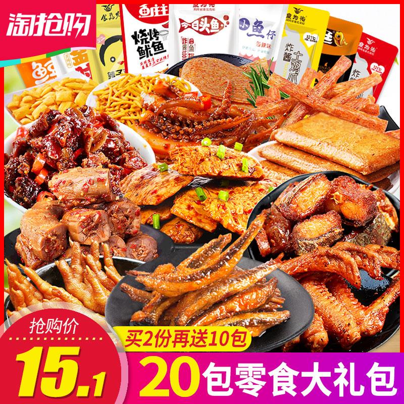 宿舍零食大礼包组合香麻辣休闲小吃肉食品成人款一整箱混合装批发