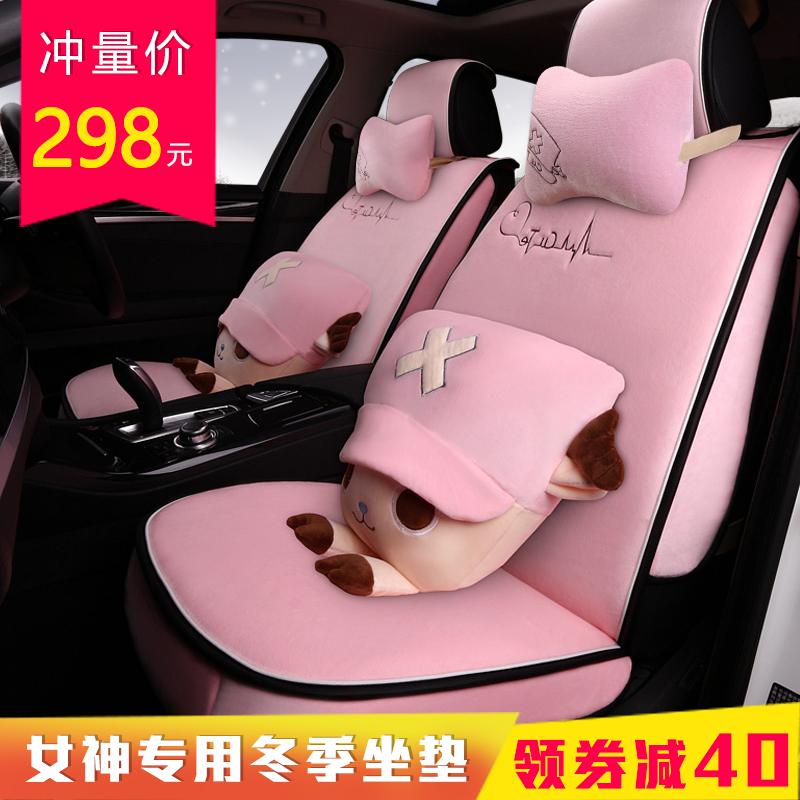 汽车坐垫冬季毛绒保暖车垫子全包单片座套cs75座椅套座垫四季通用