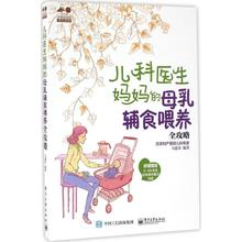 Ma Jianrong's mother's mother's breast feeding strategy of maternal and child health care authentic Bookstore literature prose management inspirational books and novels