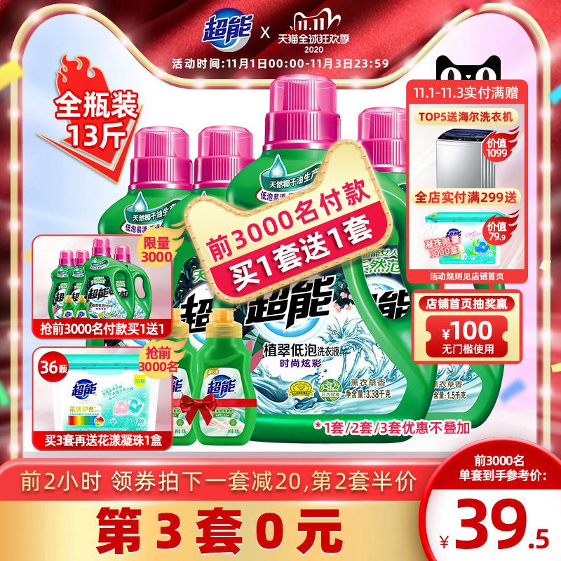 超能洗衣液家庭促销组合量贩装整箱6瓶13斤家用装旗舰店正品包邮