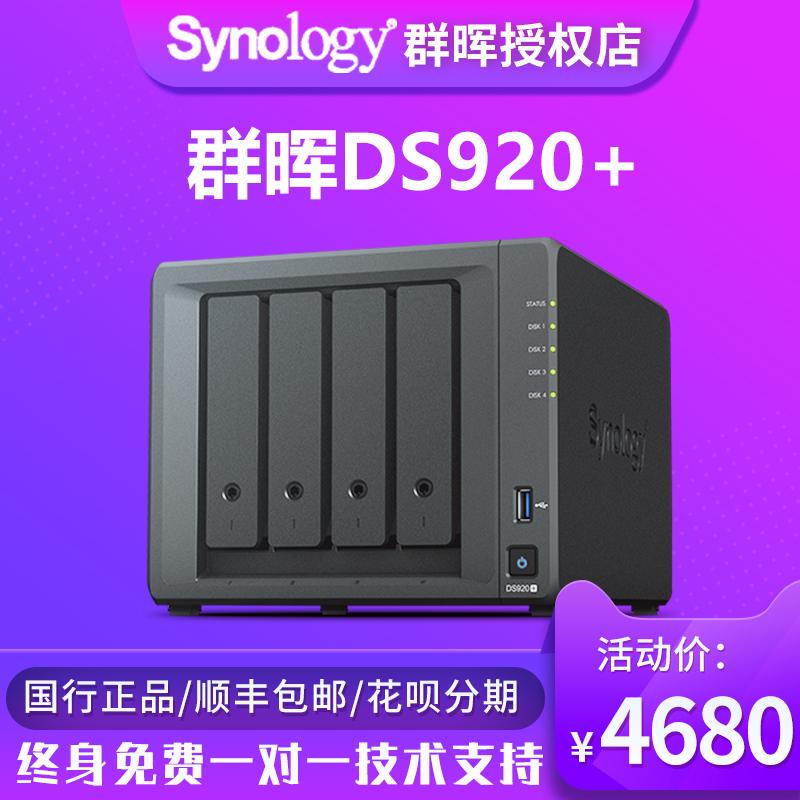 群晖ds920+nas synology硬盘盒