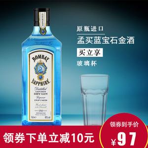 孟买蓝宝石金酒 GIN原装进口烈酒基酒杜松子酒琴酒BOMBAY鸡尾洋酒