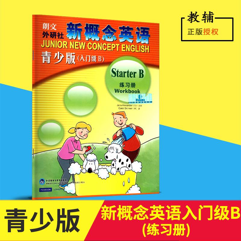 正版书籍2018年新概念英语青少版入门级B练习册朗文外研社青少年英语入门级B适用于6~7岁外语教学与研究出版社入门级英语同步练习