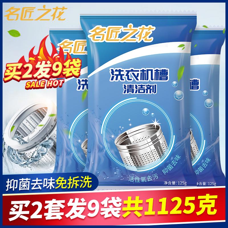 洗衣机槽清洗剂清洁专家用滚筒式全自动波轮除垢神器非杀菌消毒剂