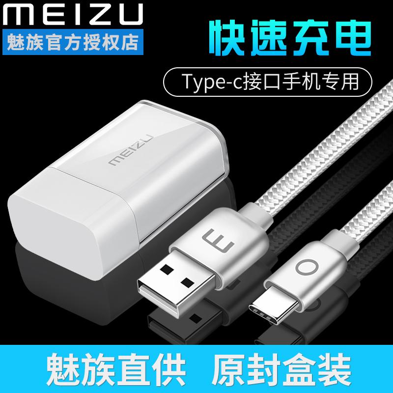 Meizu type-c оригинальный дата-кабель MX6 мобильный телефон быстро заполнение Pro7 6s 6Plus очарование синий X зарядка устройство 5