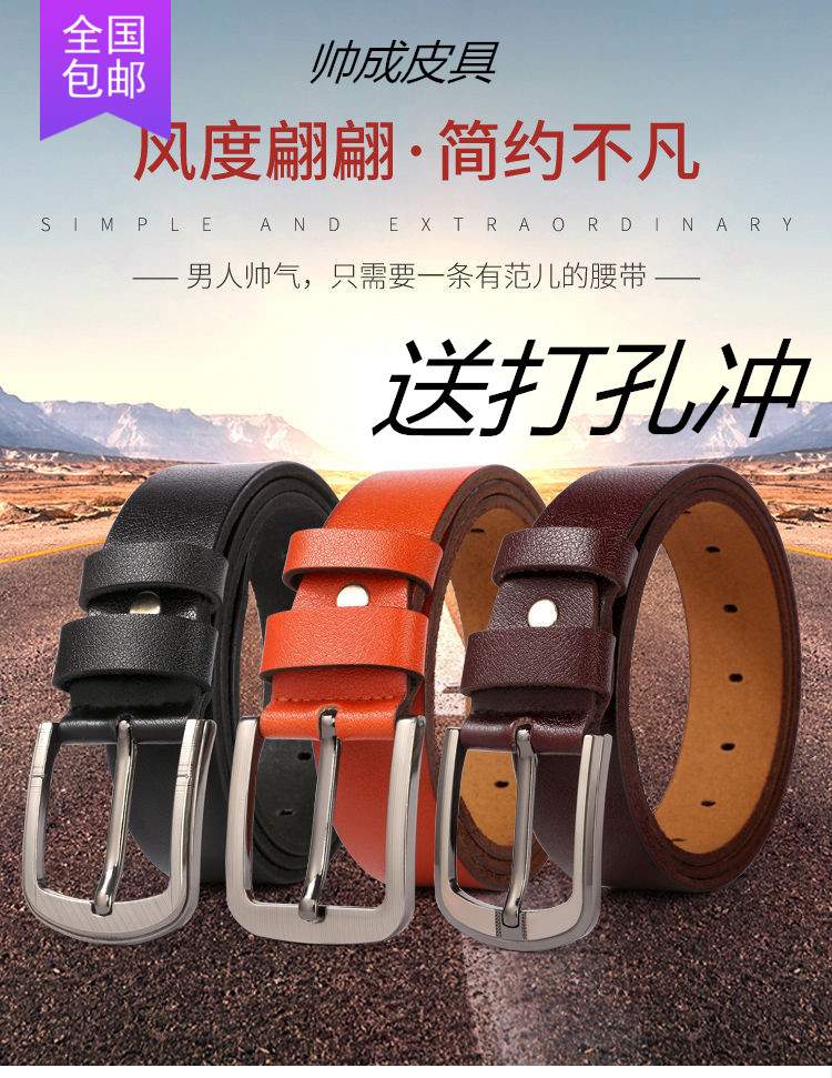 New mens leather pin buckle perforated belt fashion Retro Leather leisure belt young Jeans Belt