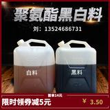 聚氨酯阻燃保温喷涂冰箱发泡剂黑白发泡ab组合料管道填充泡沫粘接