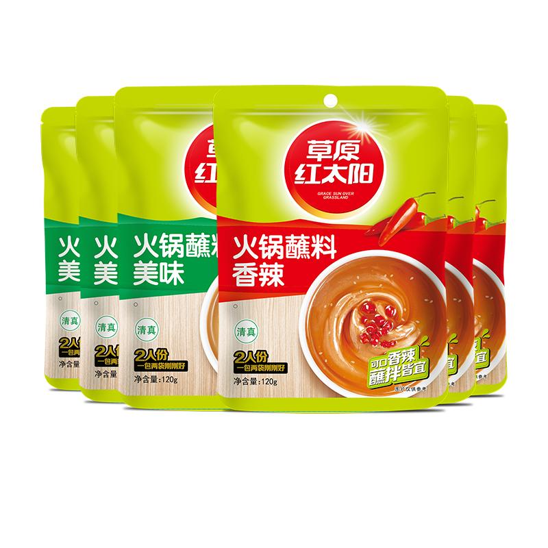草原红太阳火锅蘸料120g*6 火锅底料沾料拌面酱麻辣烫麻酱花生酱