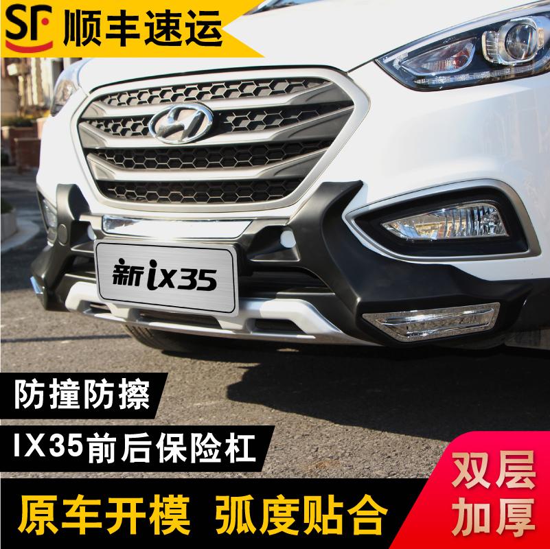 13-17款北京现代IX35保险杠 IX35前后杠改装 配套款防撞前杠护杠