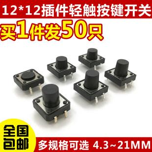 4脚轻触按键微动开关12x12x4.3 21MM 立式
