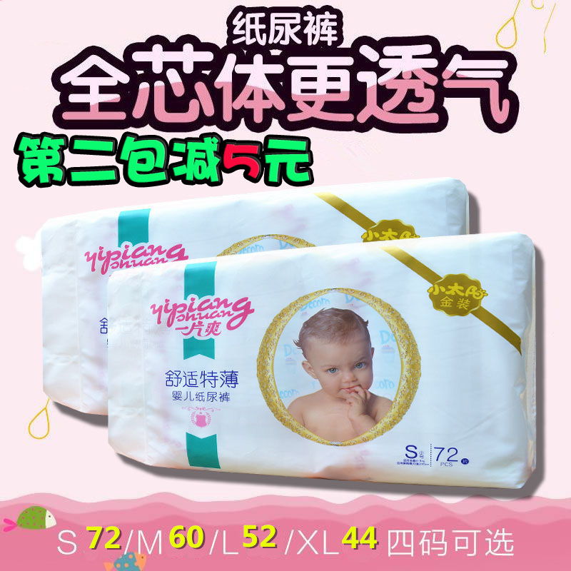 One piece of diapers super thin cotton soft newborn baby diapers S72 pieces M size 60 pieces L size 52 pieces xl44 pieces