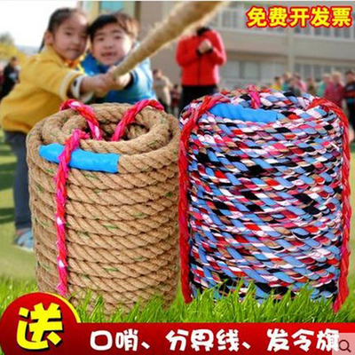 Free shipping hemp rope tug of war rope cloth rope 30 meters 25 meters 20 meters 4cm3cm tug of war rope climbing rope tug of war competition rope