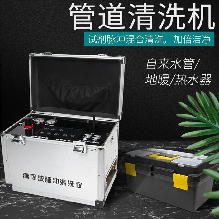 水管工具设备管道地暖清洗机脉冲洗自来水。高周波家电卫士全自动
