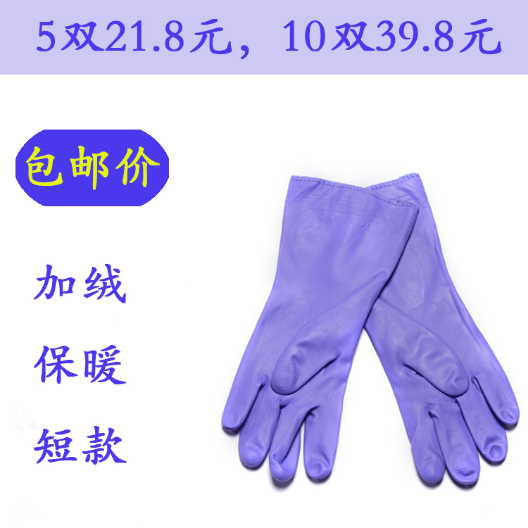 Latex red household cleaning dishwashing laundry durable cotton Plush thickened warm winter short waterproof gloves