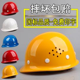 ABS安全帽工地施工领导国标建筑电力工程监理烤漆安全帽透气印字