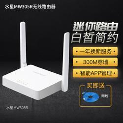送线 水星MW305R无线路由器穿墙 300M家用电信移动联通宽带wifi无线迷你宿舍小路由器 高速智能APP设置简单