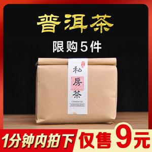 【拍下9元 限购5件】特级云南宫廷普洱新茶 熟茶浓香型生茶叶散装