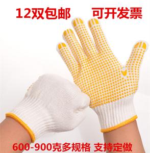 劳保手套耐磨线胶点珠防滑加厚纱线手套尼龙点胶工作劳动防护厂家