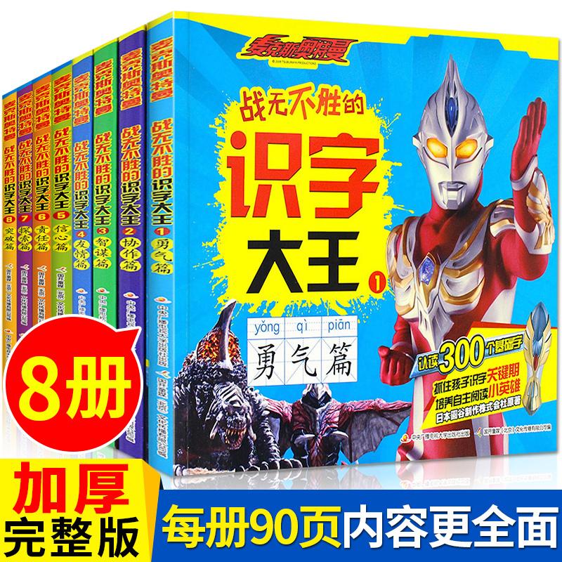 [乐一乐图书专营店绘本,图画书]全套8册正版奥特曼书籍大全 儿童战无月销量122件仅售55.8元