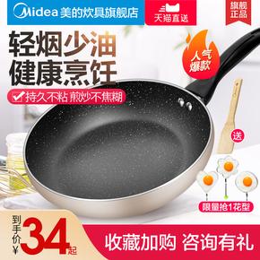 美的麦饭石不粘锅平底锅小煎锅家用牛排烙饼电磁炉专用蛋饼锅神器