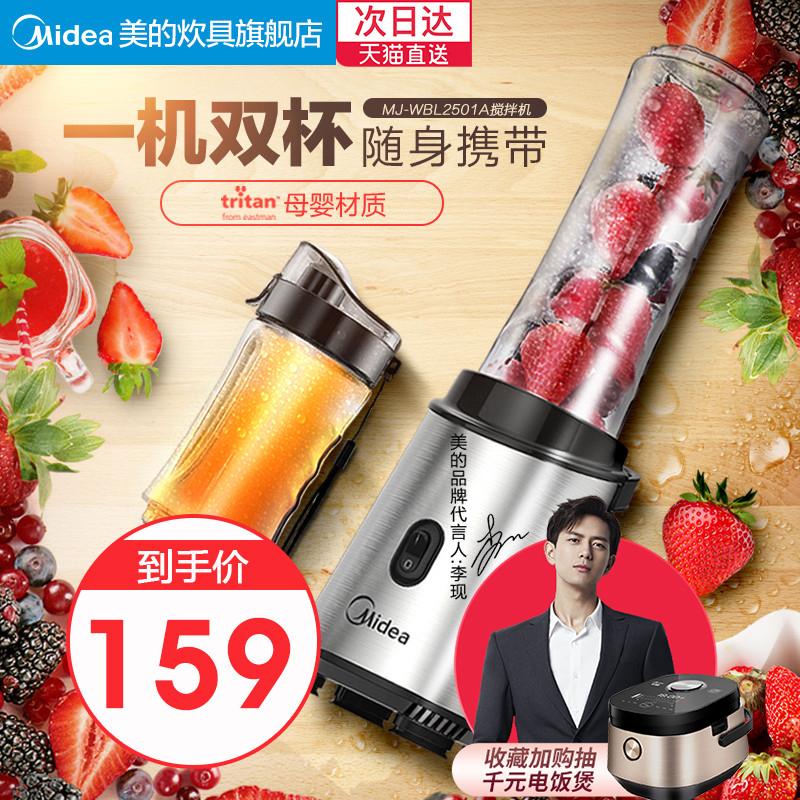 美的榨汁机家用榨汁杯小型果汁机全自动电动便携式水果打汁料理杯