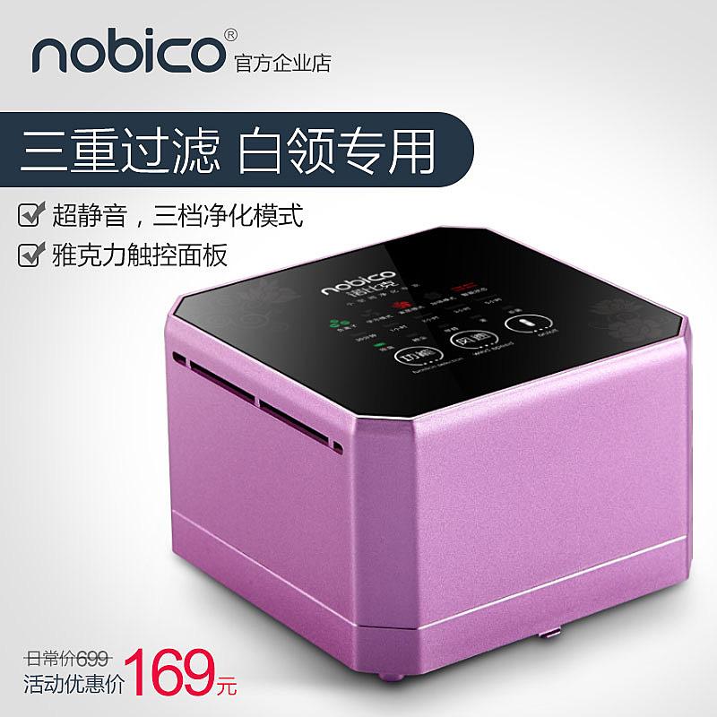 诺比克家用空气净化器机除甲醛雾霾办公室氧吧桌面小型迷你卧室