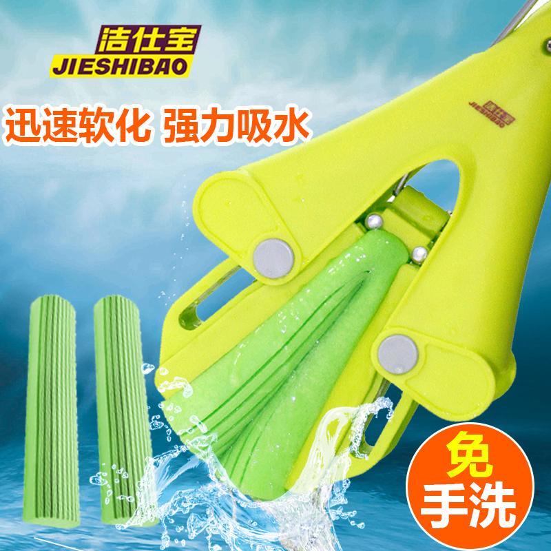 洁仕宝吸水海绵拖把家用浴室对折式挤水胶棉拖把头大号拖布免手洗