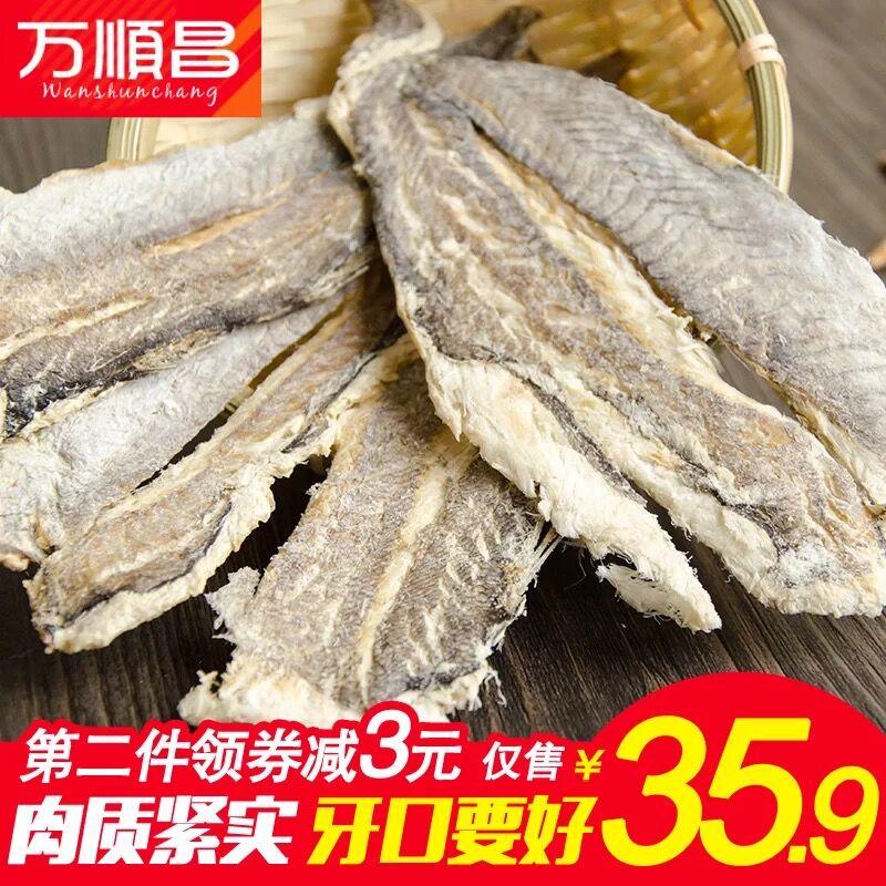 万顺昌 虎皮蓝鳕鱼500g包邮烤鱼片干小鱼干海鲜即食零食青岛特产