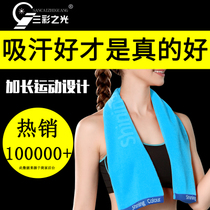 Sports Towel Liposuction Fitness running female sweat towel gym male Yoga lengthening custom logo adult cotton