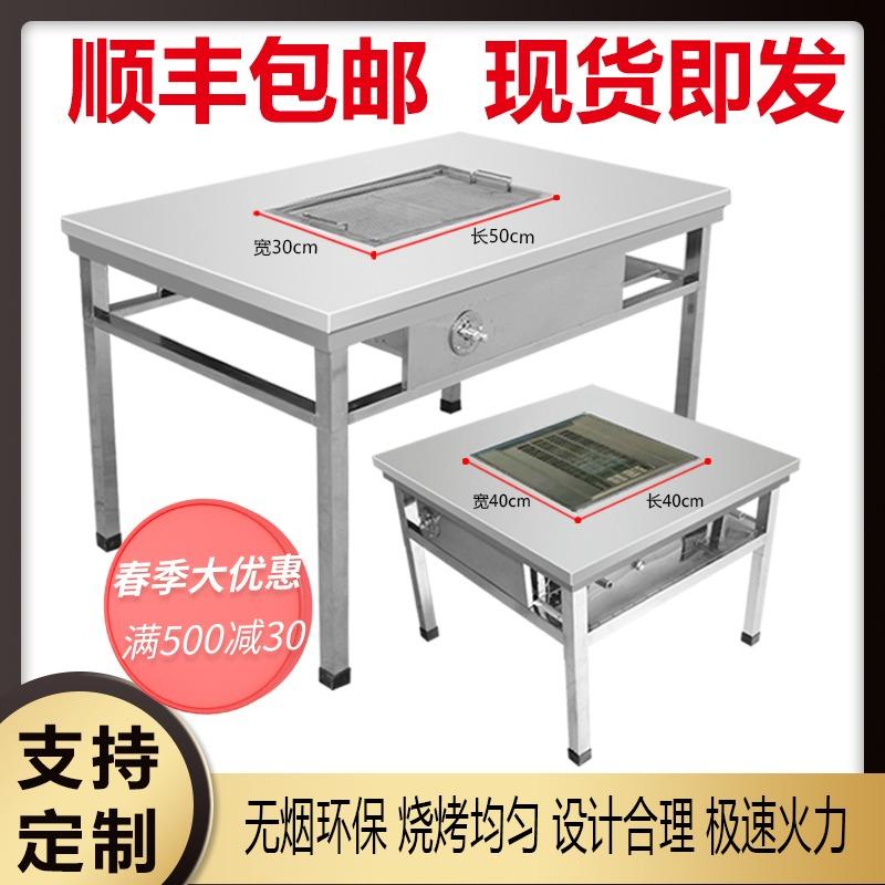 无烟烧烤桌烧烤桌商用烧烤架木炭烤羊腿不锈钢户外自助烧烤桌子