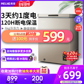 meiling /美菱bc / bd-100dt冰柜