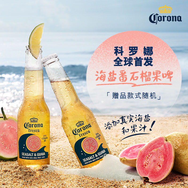 【薇娅推荐】CORONA科罗娜馥瑞斯卡海盐番石榴果啤330ml*12瓶装