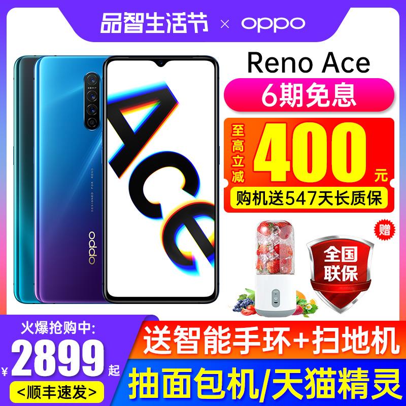 【至高减400元】oppo reno ace手机