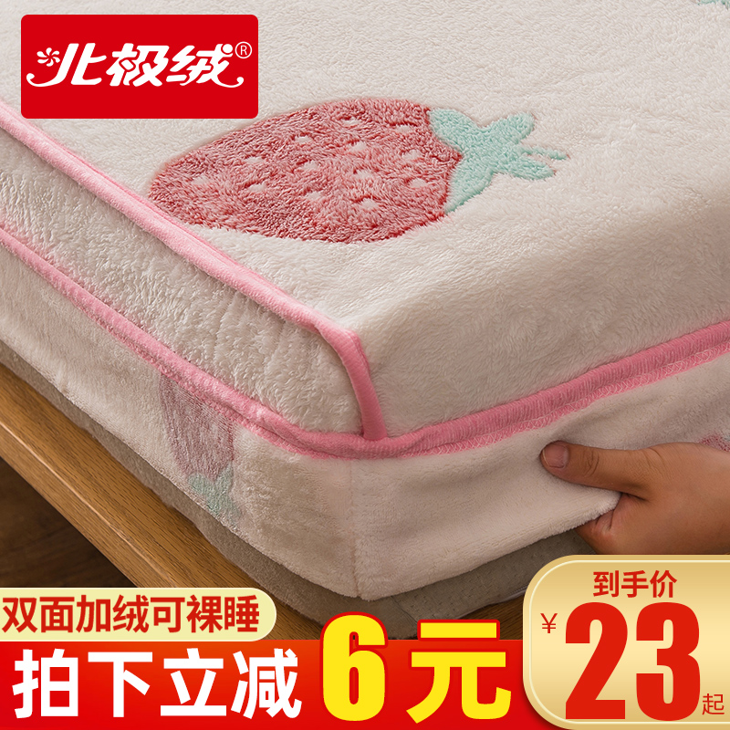 珊瑚绒单件冬季加厚防滑固定床笠评价如何