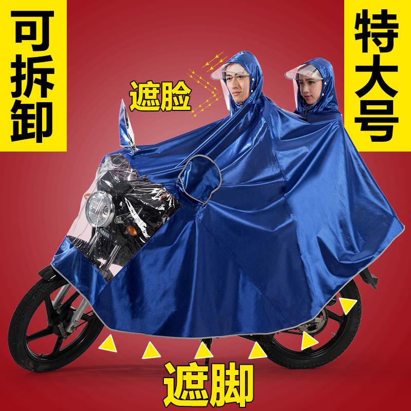 Дождевики для момтоциклов Артикул 598449268479