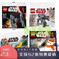 乐高LEGO星球大战系列 30383 30276 30381 30497  重型攻击步行机