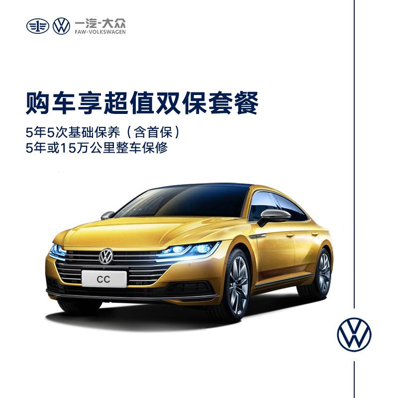 【新车】一汽大众 CC 轿车 购车享超值双保套餐