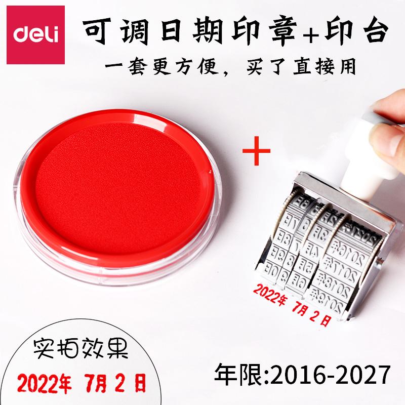 得力7527日期印章可调生产年月日印章财务办公用品手动印回墨印章保质期打码机喷码机大小号数字印
