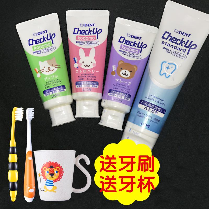 狮王儿童牙膏0宝宝1婴儿2可吞咽-食3换牙期6防蛀12岁日本进口正品