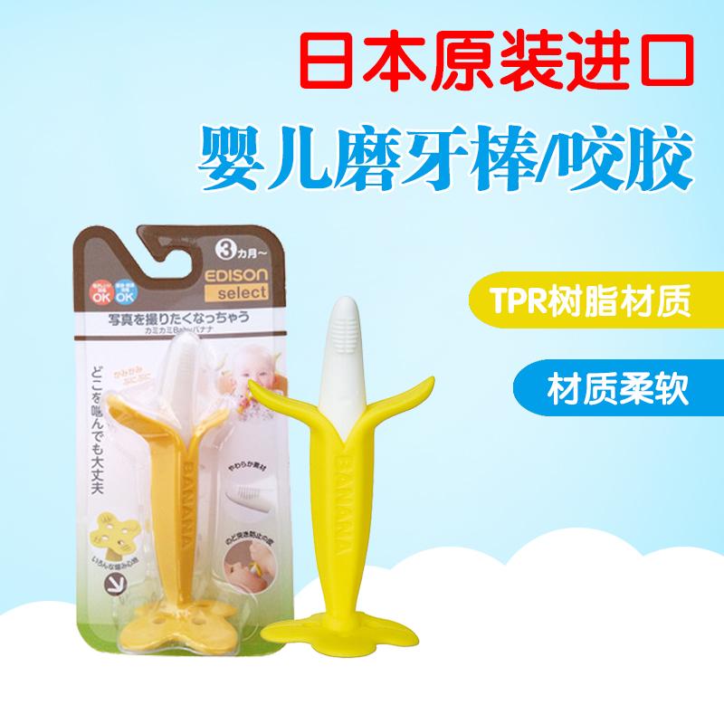 日本原装KJC长颈鹿小鹿香蕉婴儿宝宝牙胶咬胶磨牙棒玩具不含BPA