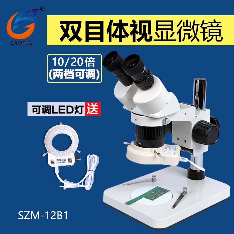 高品SZM-12B1工业台式双目体视显微镜专业 10/20两档变倍ST60手机电路主板维修焊接检测放大观察带环形光源